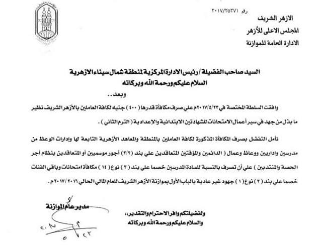 """رسمياً صرف مكافأة 400 جنيه للعاملين """"  المدرسين والاداريين والعمال والمؤقتين والوعاظ """" بالازهر الشريف بمناسبة شهر رمضان المبارك"""