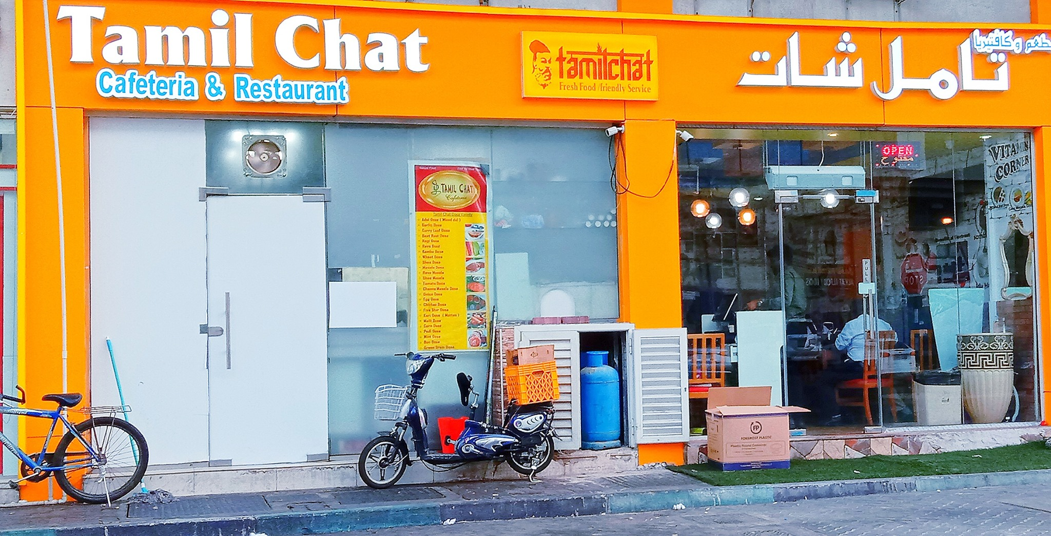 Tamil restaurant and chat in Abu Dhabi and Cafeteria that offer various delicious dishes for workers and foreigners مطعم ودردشة تاميل في أبو ظبي وكافيتيرا يقدم اطباق شهية ومتنوعة للعمال والاجانب