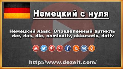 Немецкий язык. Определённый артикль der, das, die, nominativ, akkusativ, dativ