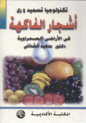 كتاب : تكنولوجيا ري و تسميد أشجار الفاكهة في الأراضي الصحراوية