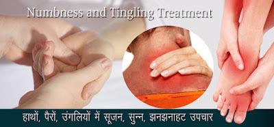सूजन, सुन्न, झनझनाहट उपचार , Numbness and Tingling in Hindi, हाथ पैरों के सुन्न होने का घरेलु इलाज, hath pairon ke sun hone ka gharelu ilaj, Numbness Tingling kya hai