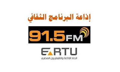 اذاعة البرنامج الثقافي 91.5 FM من القاهرة بث مباشر