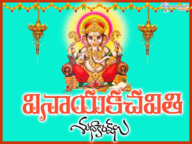 Happy vinayaka chavithi 2020 greetings wishes images in telugu