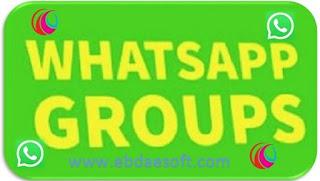 كتم تنبيهات رسائل المجموعات في واتساب بشكل دائم