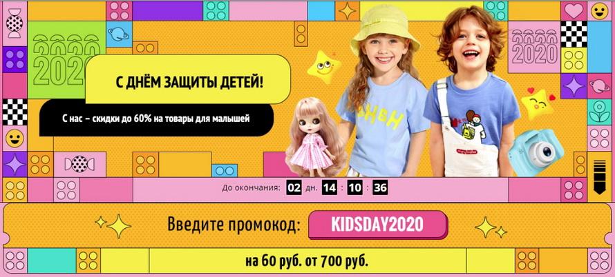 Маленькие звезды: скидки до -60% на стильные товары для детей
