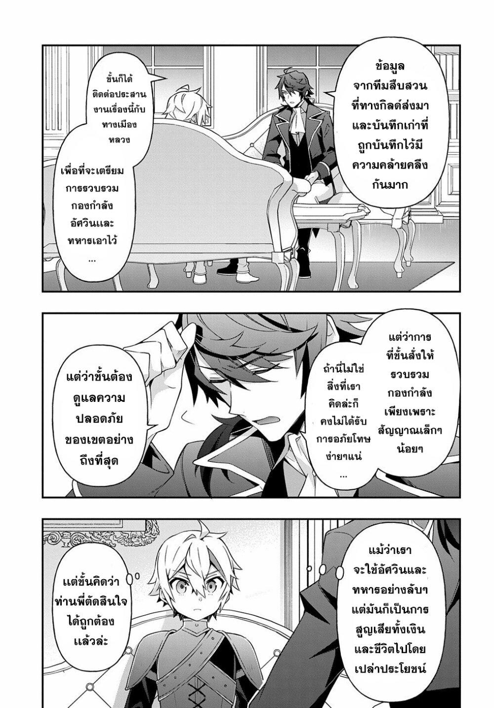 อ่านการ์ตูน Tensei Kizoku no Isekai Boukenroku ~Jichou wo Shiranai Kamigami no Shito~ ตอนที่ 29 หน้าที่ 23