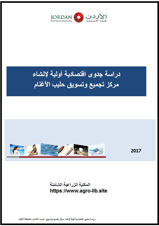 كتاب : دراسة جدوى اقتصادية اولية لإنشاء مركز تجميع و تسويق حليب الأغنام