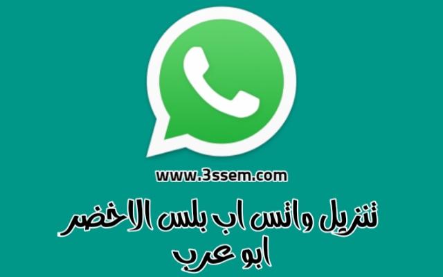 تنزيل واتس اب بلس الاخضر ابو عرب اصدار 8.65 ضد الحظر 2020 whatsapp plus اخر تحديث - 3ssem