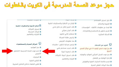 طريقة حجز موعد الصحة المدرسية الكويت