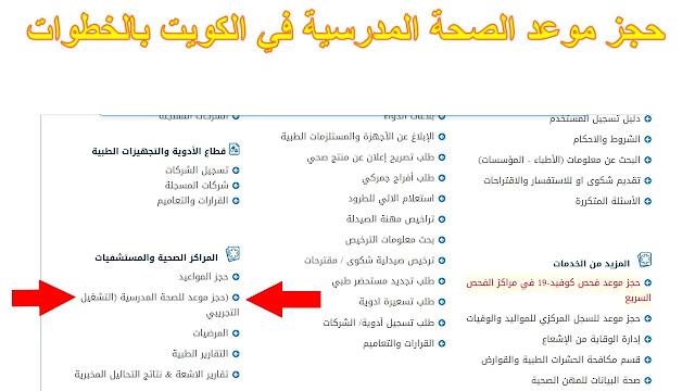 رابط حجز موعد الصحة المدرسية الكويت