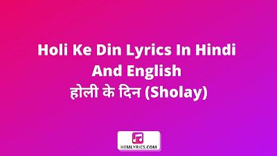 Holi Ke Din Lyrics In Hindi And English - होली के दिन (Sholay)
