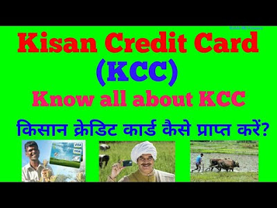 Kisan Credit card Loan Scheme 2020