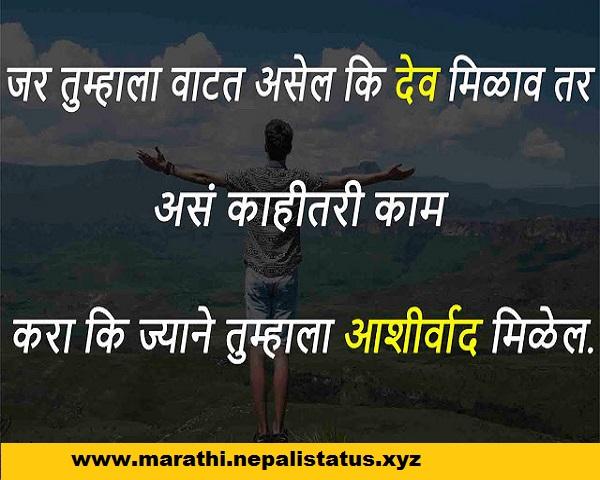 Marathi Status On Life Whatsapp Status : Marathi Status About Life