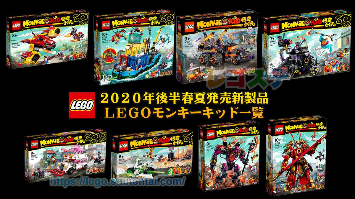 2020年後半夏LEGOモンキーキッド新製品情報:主役は孫悟空!ニンジャゴー風の西遊記シリーズ