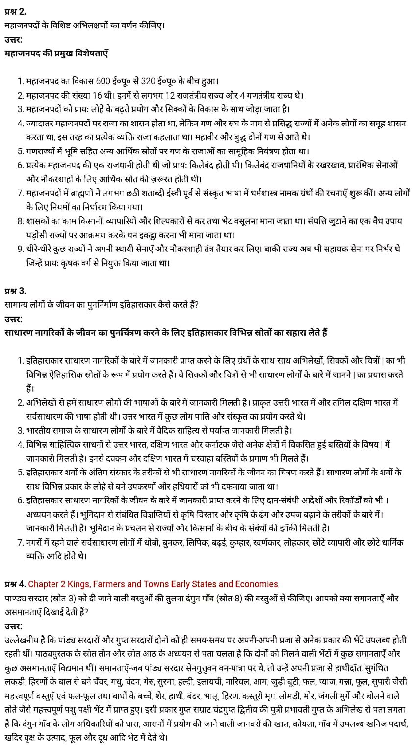 Class 12 History Chapter 2, (राजा  किसान और नगर), Hindi Medium,  इतिहास कक्षा 12 नोट्स pdf,  इतिहास कक्षा 12 नोट्स 2021 NCERT,  इतिहास कक्षा 12 PDF,  इतिहास पुस्तक,  इतिहास की बुक,  इतिहास प्रश्नोत्तरी Class 12, 12 वीं इतिहास पुस्तक up board,  बिहार बोर्ड 12 वीं इतिहास नोट्स,   12th History book in hindi,12th History notes in hindi,cbse books for class 12,cbse books in hindi,cbse ncert books,class 12 History notes in hindi,class 12 hindi ncert solutions,History 2020,History 2021,History 2022,History book class 12,History book in hindi,History class 12 in hindi,History notes for class 12 up board in hindi,ncert all books,ncert app in hindi,ncert book solution,ncert books class 10,ncert books class 12,ncert books for class 7,ncert books for upsc in hindi,ncert books in hindi class 10,ncert books in hindi for class 12 History,ncert books in hindi for class 6,ncert books in hindi pdf,ncert class 12 hindi book,ncert english book,ncert History book in hindi,ncert History books in hindi pdf,ncert History class 12,ncert in hindi,old ncert books in hindi,online ncert books in hindi,up board 12th,up board 12th syllabus,up board class 10 hindi book,up board class 12 books,up board class 12 new syllabus,up Board Maths 2020,up Board Maths 2021,up Board Maths 2022,up Board Maths 2023,up board intermediate History syllabus,up board intermediate syllabus 2021,Up board Master 2021,up board model paper 2021,up board model paper all subject,up board new syllabus of class 12th History,up board paper 2021,Up board syllabus 2021,UP board syllabus 2022,  12 वीं इतिहास पुस्तक हिंदी में, 12 वीं इतिहास नोट्स हिंदी में, कक्षा 12 के लिए सीबीएससी पुस्तकें, हिंदी में सीबीएससी पुस्तकें, सीबीएससी  पुस्तकें, कक्षा 12 इतिहास नोट्स हिंदी में, कक्षा 12 हिंदी एनसीईआरटी समाधान, इतिहास 2020, इतिहास 2021, इतिहास 2022, इतिहास  बुक क्लास 12, इतिहास बुक इन हिंदी, इतिहास क्लास 12 हिंदी में, इतिहास नोट्स इन क्लास 12 यूपी  बोर्ड इन हिंदी, एनसीईआरटी इतिहास की किताब हिंदी में,  बोर्ड 12 वीं तक, 12 वीं तक की पाठ्य
