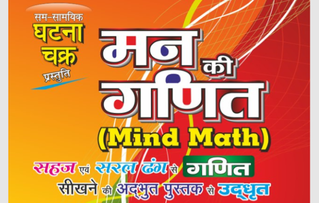 मैजिक गणित - MATHS MAGICAL BOOK PDF DOWNLOAD