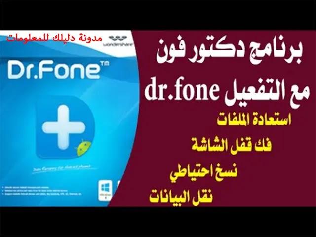 تحميل برنامج دكتور فون للكمبيوتر والأندرويد dr fone download