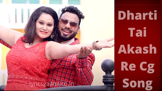 Dharti Tai Akash Re Cg Song Lyrics Johar Chhattisgarh