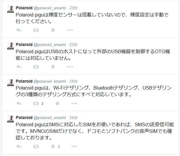 【Polaroid pigu】仕様の不明点についてポラロイドがツイート 4