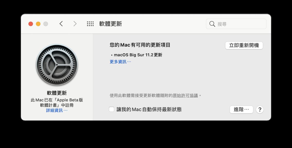 macOS 11.2 更新