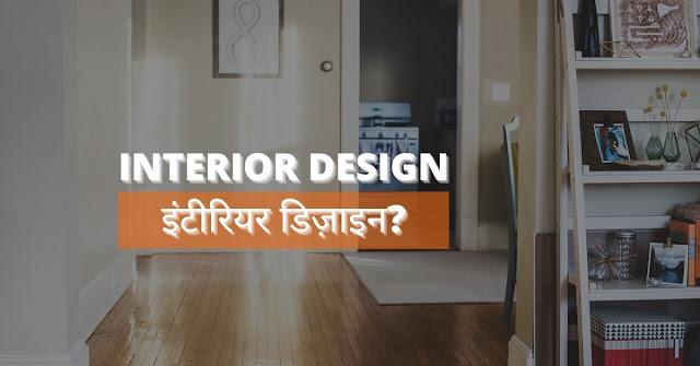 इंटीरियर डिज़ाइन मीनिंग इन हिंदी - Interior Design Hindi