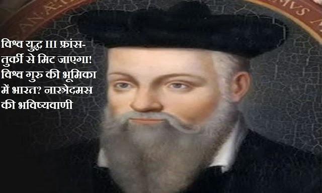 विश्व युद्ध 3 फ्रांस-तुर्की से मिट जाएगा! विश्व गुरु की भूमिका में भारत? नास्त्रेदमस की भविष्यवाणी,World War 3 will erupt from France-Turkey! India in the role of world guru? Prophecy of Nostradamus