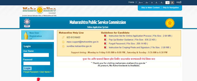 MPSC-State-Service-Prelims-Admit-Card-2021-released