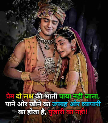 Krishna Image with love quotes.