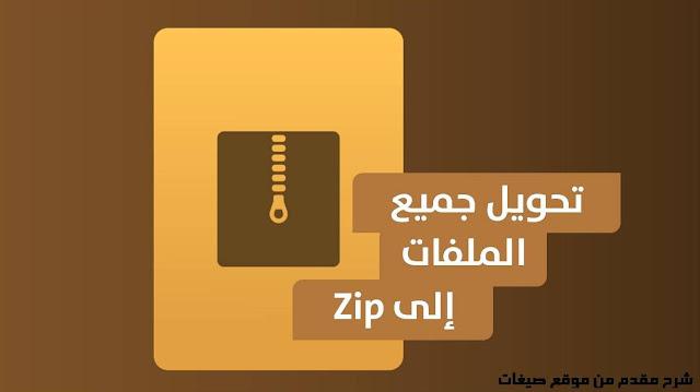ملف zip