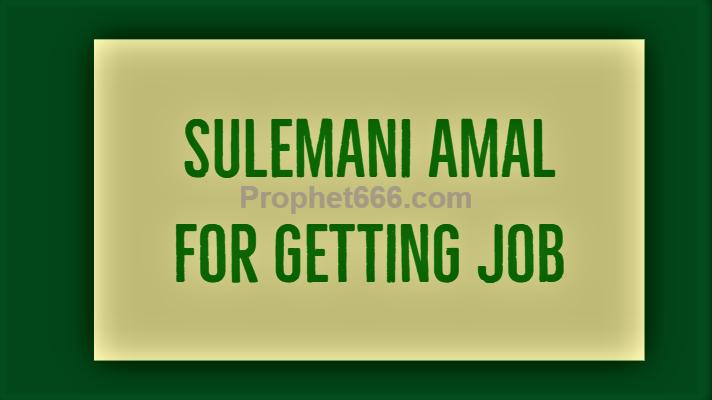 Sulemani Amal for Getting Job