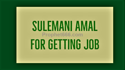 Islamic Sulemani Amal for Getting Job or Employment