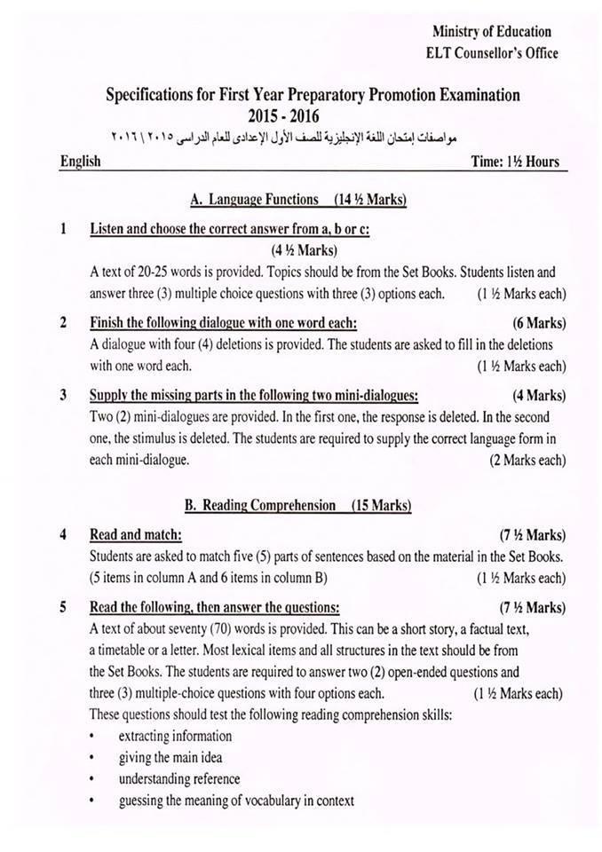 مواصفات امتحان اللغة الانجليزية للصف الاول الاعدادى المنهج الجديد .