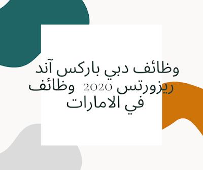 وظائف دبي باركس آند ريزورتس 2020  وظائف في الامارات