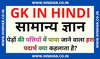 gk in hindi  हिन्दी सामान्य ज्ञान   gk question in hindi - gk in hindi