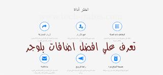 تعرف علي  افضل اضافات بلوجر 2019 |  اكواد بلوجر جاهزة هتغير موقع بشكل خرافى