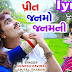 Jignesh Kaviraj - Shital Thakor - Preet Janmo Janamni - Super Hit Song - Gujarati songs lyrics