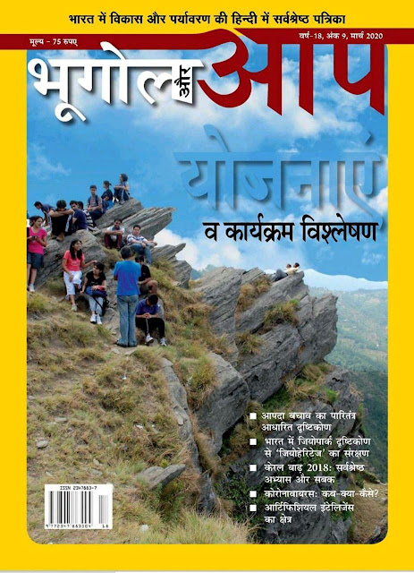 Bhugol aur Aap Current Affairs (March 2020) : For All Competitive Exam Hindi PDF Book