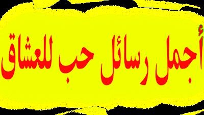 أجمل حكم فرنسية عن الحب مترجمة للعربية ❤️Message d'amour❤️