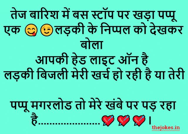 Adult jokes,Dirty jokes,naughty jokes in hindi