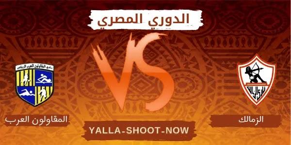 موعد مباراة الزمالك والمقاولون العرب في الدوري المصري الممتاز