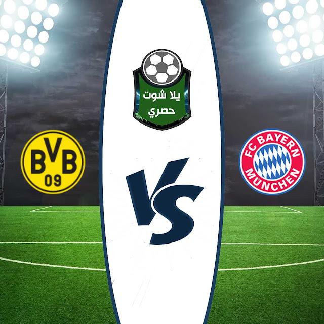 مشاهدة مباراة بايرن ميونخ وبوروسيا دورتموند بث مباشر
