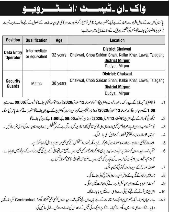Jobs in NADRA 2020