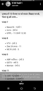 E- education Channel List Time Table