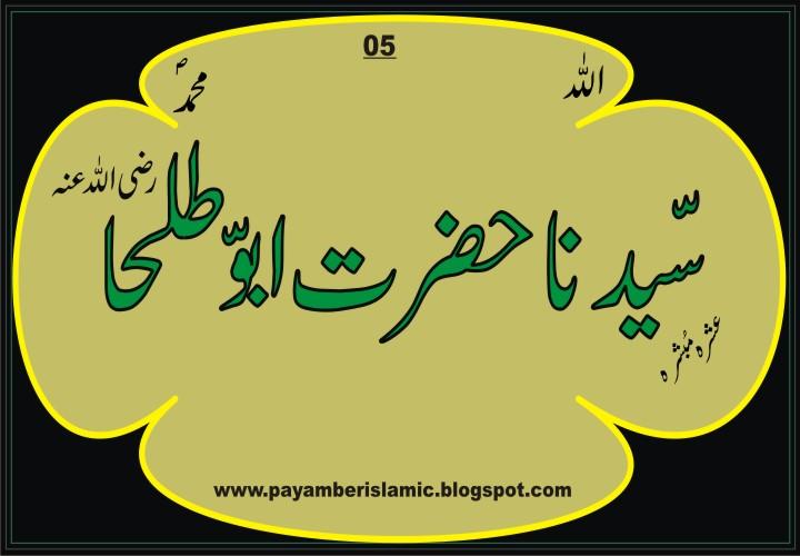 ashra e mubashra Ashra-e mubashra talha bin ubaidullaah {ra.