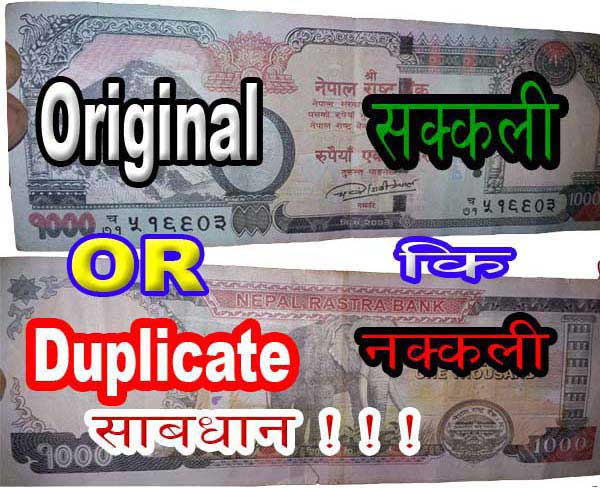 Original or Duplicate Nepali notes - How to identify money