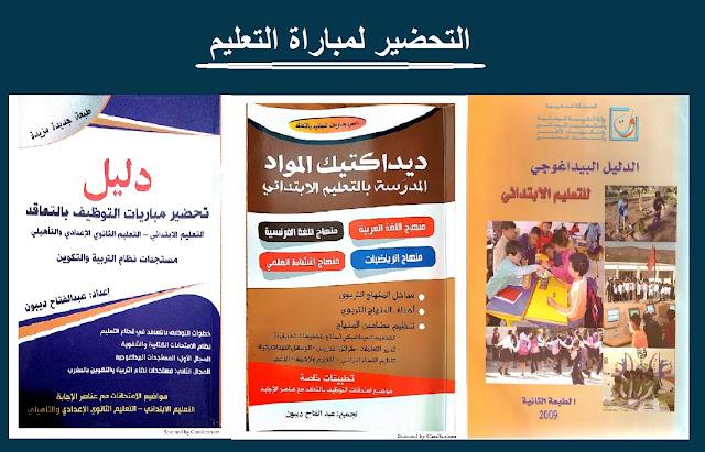 أهم 3 كتب للتحضير لمباراة التعليم