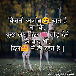 Whatsapp Sad Status in Hindi Whatsapp Love Status