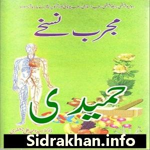 Mujarrab Nuskhay unani nushkay book
