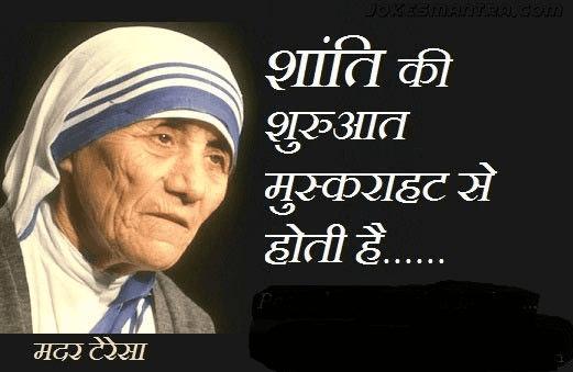 Mother Teresa Quotes In Hindi Wallpaper Photo & Image