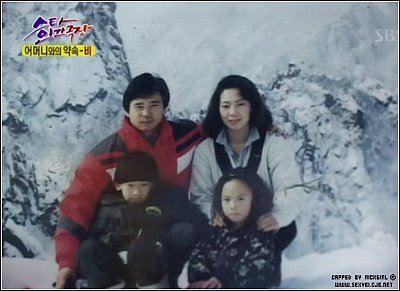 rain jung bi hana hanna hermana familia su story una padre madre empresario miembros duena hogar era normal